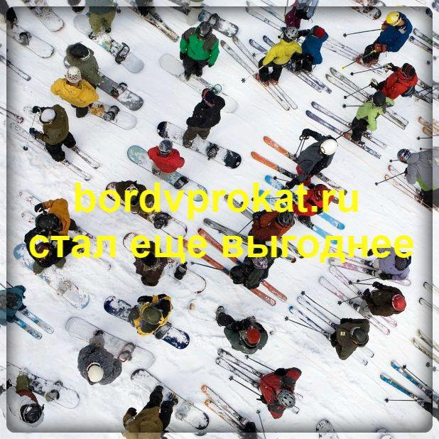 Выгодные цены на прокат сноубордов и горных лыж