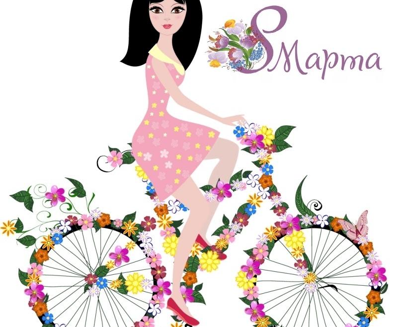 С 8 Марта наши прекрасные дамы!